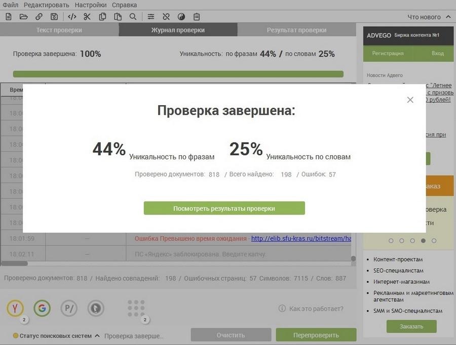 Результаты проверки отрывка из студенческой работы онлайн и в программе (быстрая и полная проверки): 49 %, 51 %, 44 %