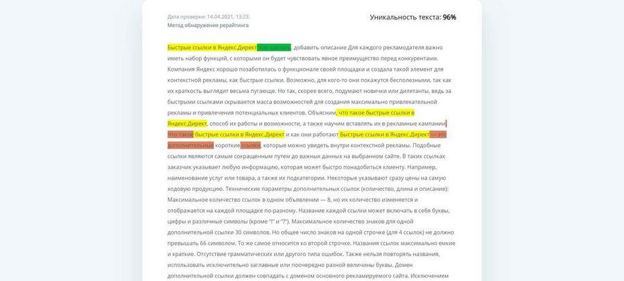 Результаты проверки текста про быстрые ссылки через программу (стандартная проверка) и онлайн (платно и бесплатно): 96 %, 96 %, 95 %