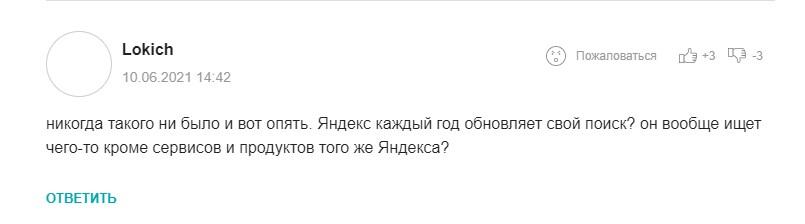 Комментарии пользователей к статьям о Y1