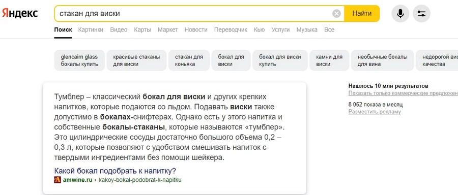 Как новый поиск «Яндекса» меняет все: от продвижения до контента