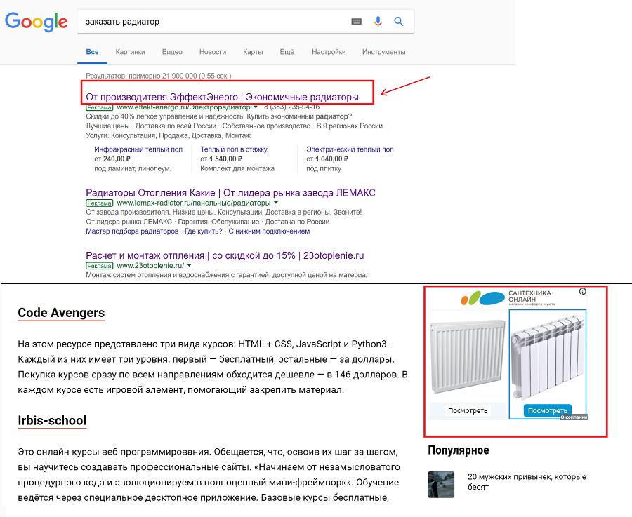Посетителю, не оставившему заявку на сайте, будет показываться ваше объявление на партнерских площадках «Яндекса»
