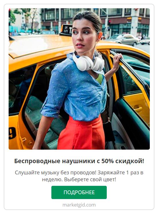 Девушка в наушниках, выходящая из такси