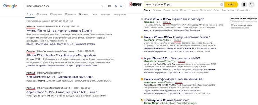 Пример поисковой рекламы в выдаче Google и «Яндекс»