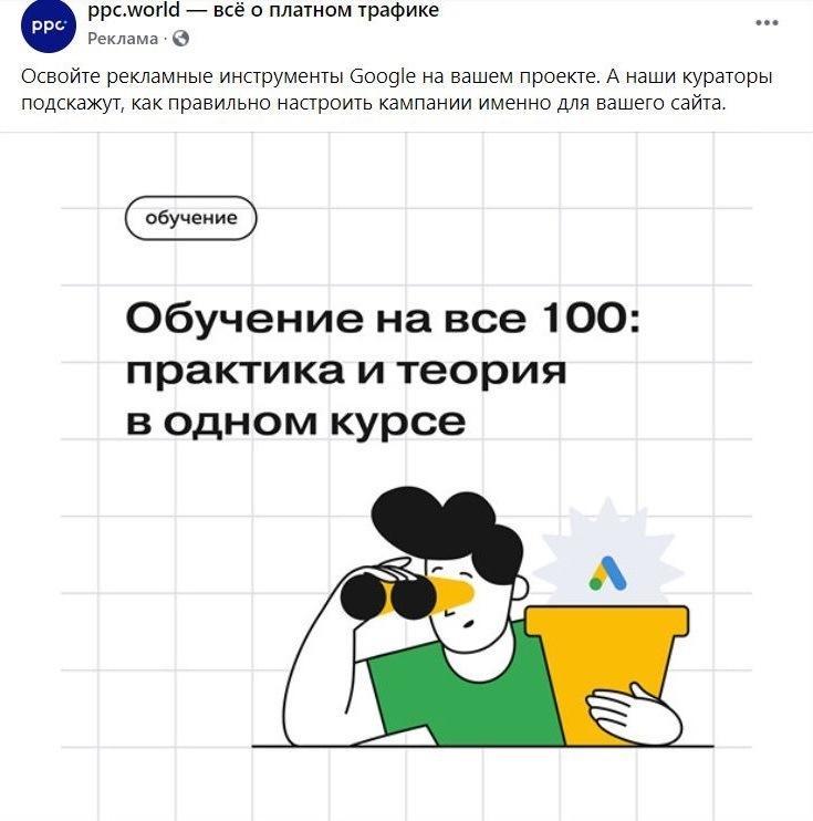 Рекламное объявление в Facebook