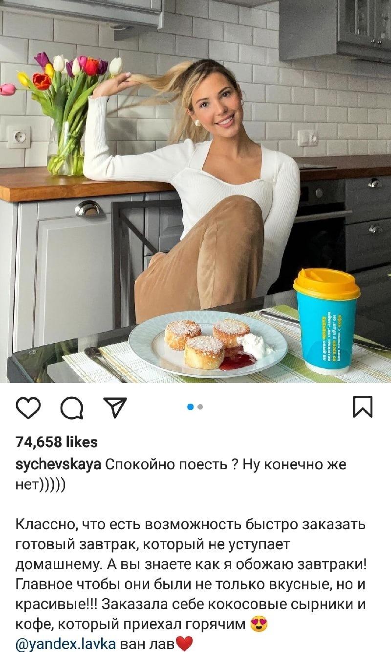 Пример рекламы у блогера