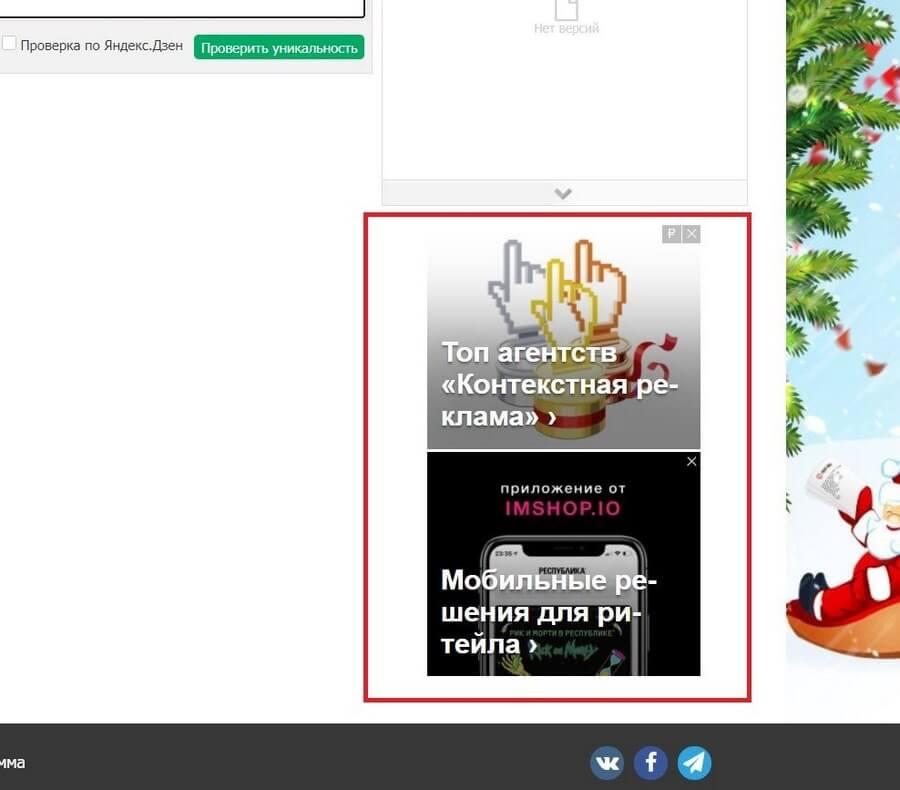 Пример медийного объявления на сайте-партнере