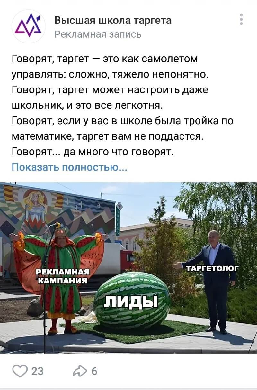 Рекламное объявление в ленте «ВКонтакте»