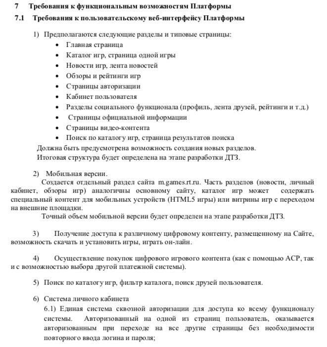 Примеры того, как выглядят функциональные требования в техзадании