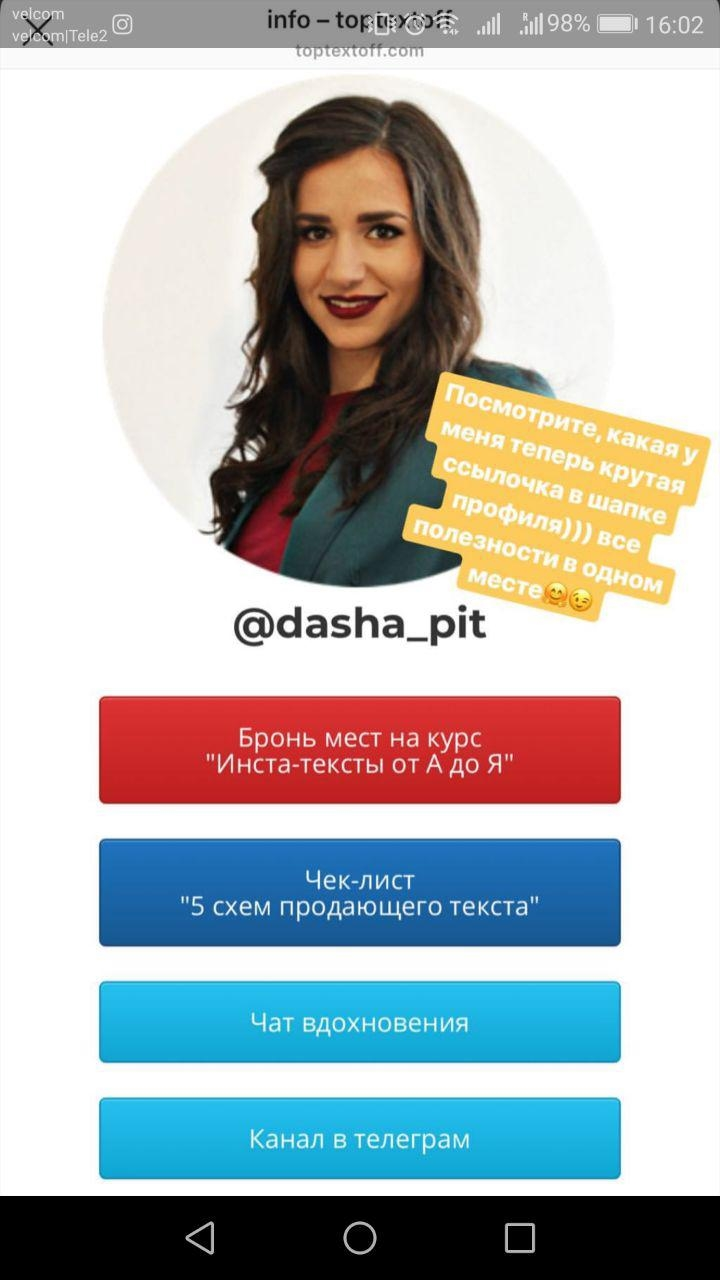 С помощью Instagram Даша «доросла» до педагога