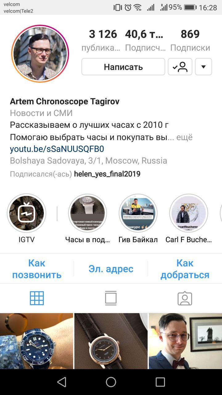 В своем аккаунте Артем «двигает» только партнеров