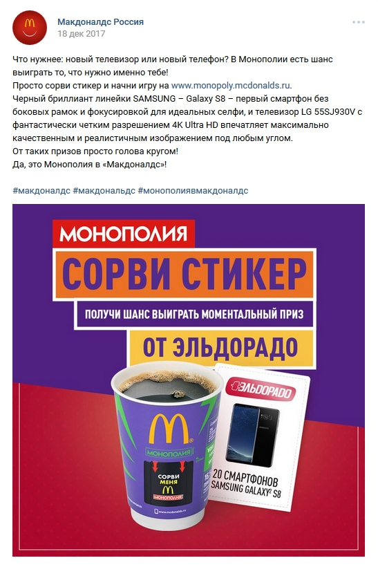 Кросс-акция «Макдоналдс» и «Эльдорадо»