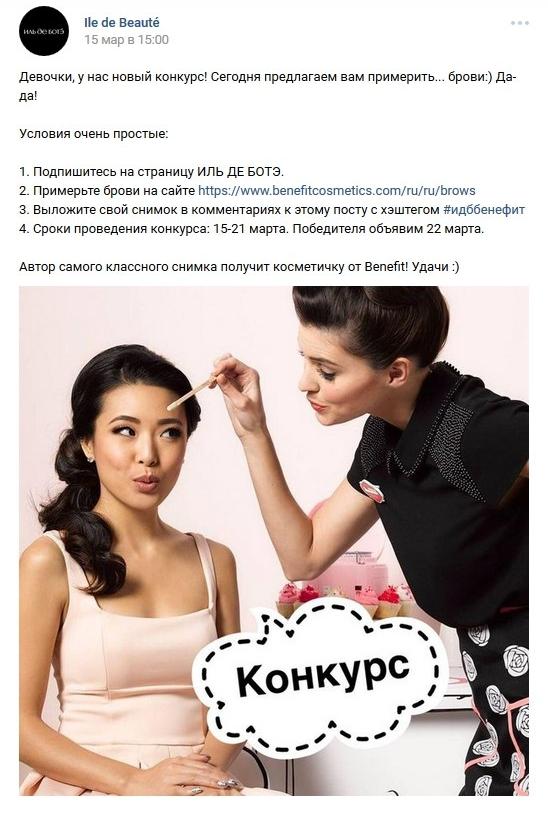 Косметический бренд и магазин косметики имеют примерно одинаковую ЦА. Совместный конкурс – идеально!