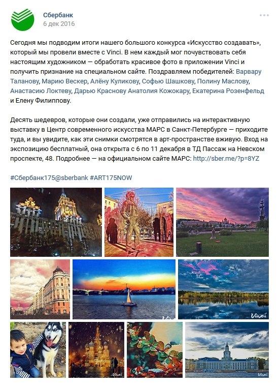 Итоги конкурса в группе «Сбербанка» во «ВКонтакте»