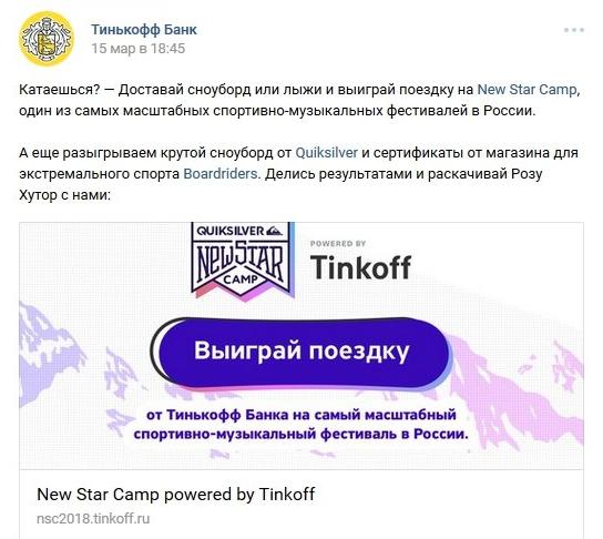 «Тинькофф Банк» поддерживает спортивно-музыкальный фестиваль