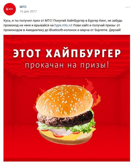 «МТС» проводит совместную акцию с «Бургер Кинг» – почему бы и нет?