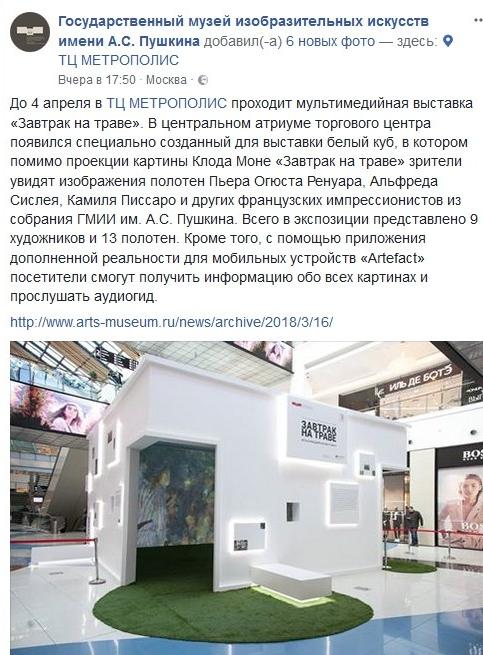 Партнерство ТЦ «Метрополис» и Государственного музея