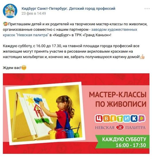 Совместное мероприятие детского центра и завода красок
