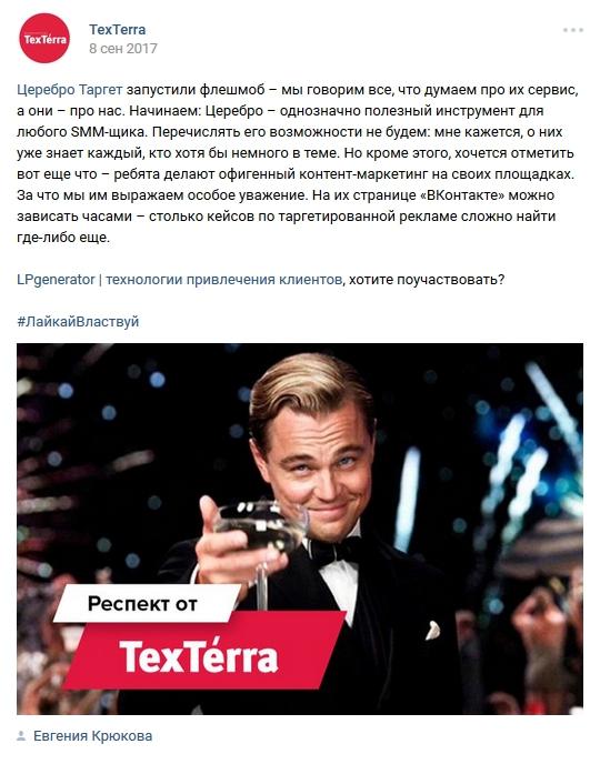 TexTerra участвует во флешмобе компании «Церебро Таргет»