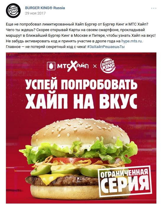 «Бургер Кинг» в своем паблике «ВКонтакте» отвечает взаимностью