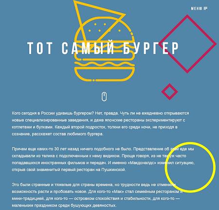 Журнал ответил не в соцсетях, а на сайте: рассказал об истории бургеров в России и пропиарил «Макдоналдс»