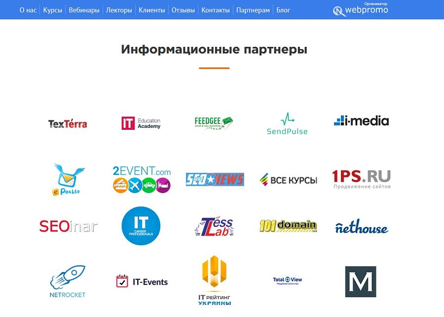 Тада-а-ам – на сайте организаторов конференции мы указаны как информационные партнеры