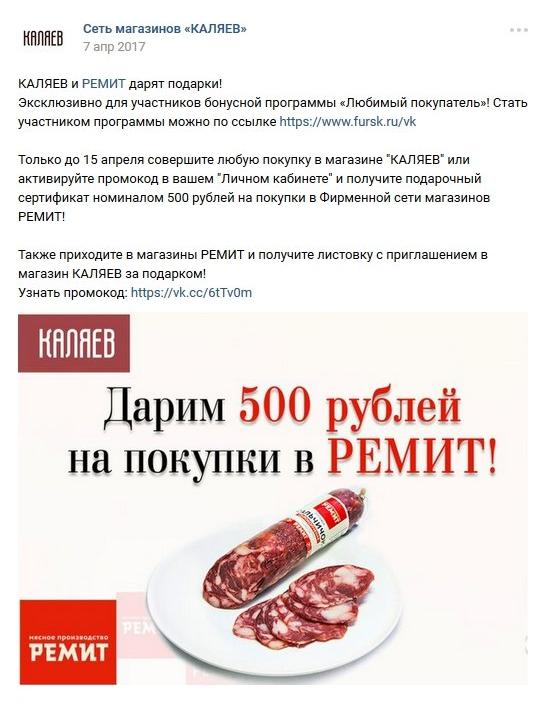 Еще один яркий пример кросс-акции: меха и колбасы.