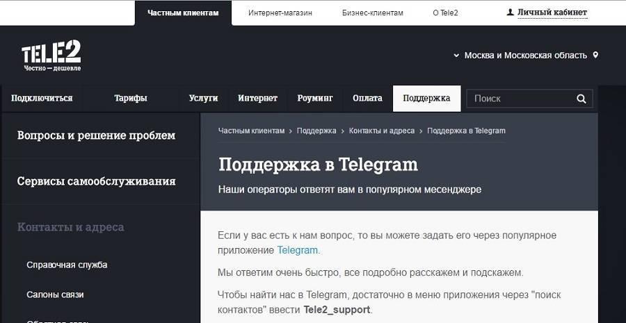 Поддержка в Telegram
