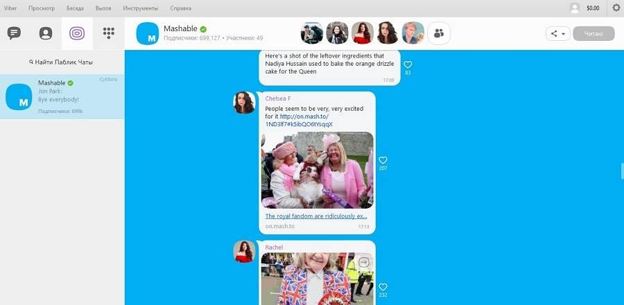 Почти 'Фейсбук': анонсы в публичных чатах похожи на анонсы в соцсетях