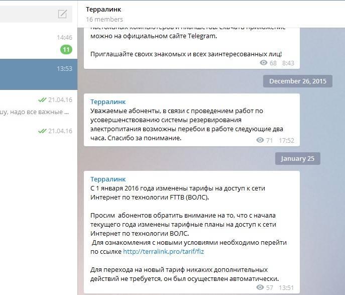 Компания информирует абонентов через канал в Telegram