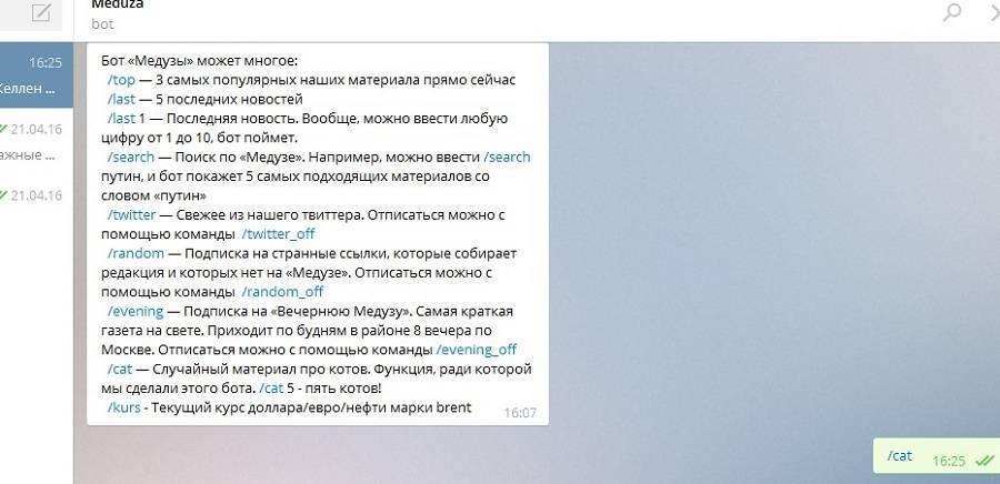 'Медуза' информирует аудиторию с помощью бота