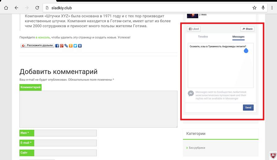 Пользователь отправляет сообщение администратору группы с сайта