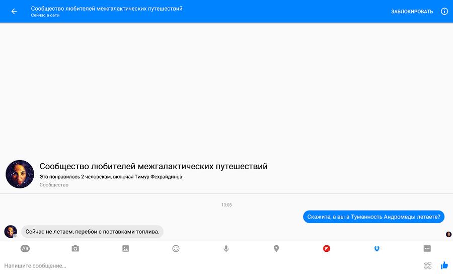 Пользователь общается с администратором группы в мессенджере