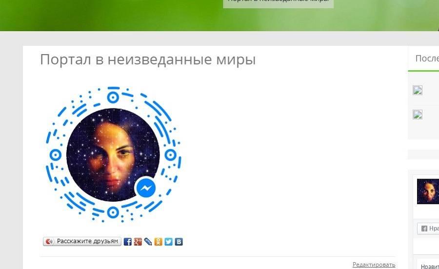 Сканируемый код мессенджера страницы
