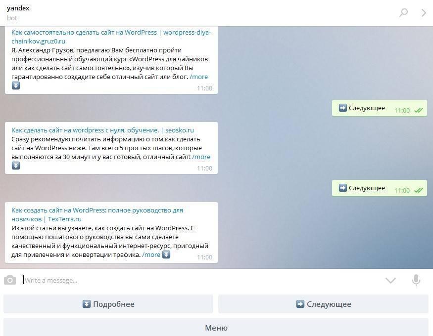 Бот 'Яндекса' в Telegram предлагает ответы на вопрос о самостоятельном создании сайтов
