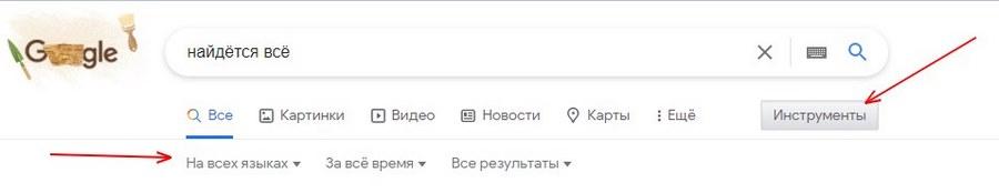 Инструменты поиска в Google