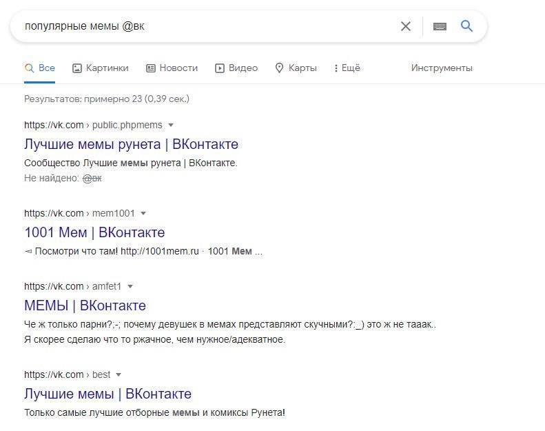 Ищем мемы исключительно во «Вконтакте»