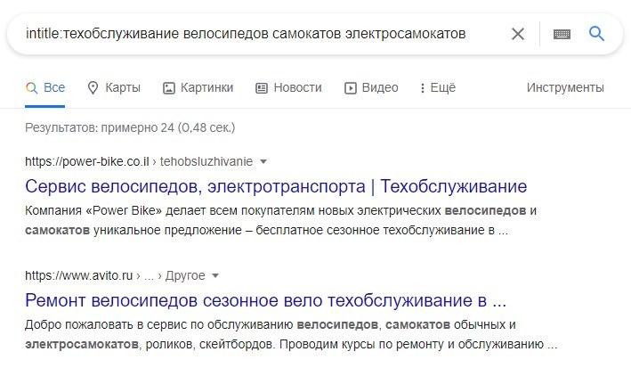 В заголовке обязательно только слово «техобслуживание»