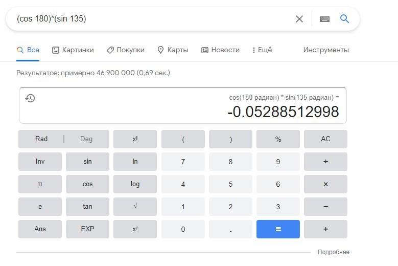 Решение задачи не обязательно гуглить, можно посчитать с помощью «Гугла»