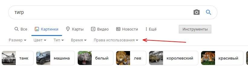 Инструменты поиска изображений в Google
