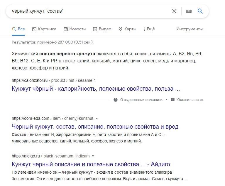 Выделение слов способствует выдаче быстрых ответов Google – так система лучше понимает запрос