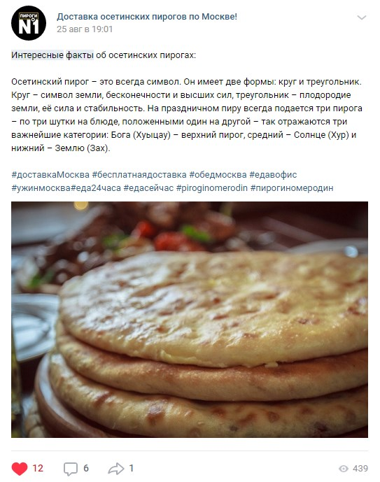 Осетинские пироги имеют уникальные особенности