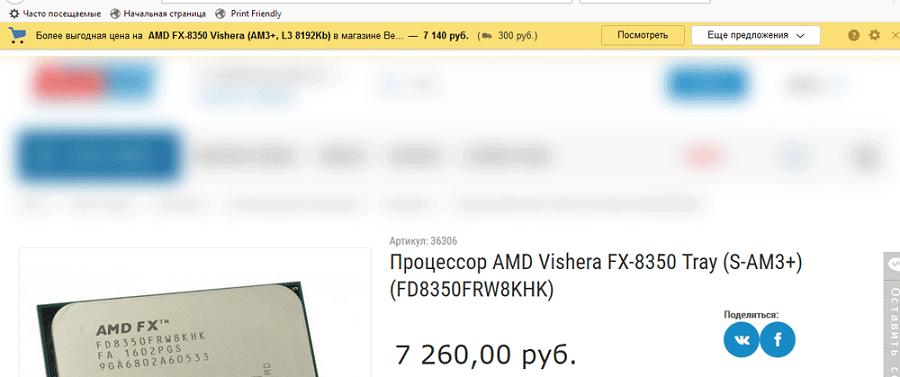 Я перешел на сайт из поиска, а мне тонко намекают, что нужно идти на «Яндекс.Маркет»