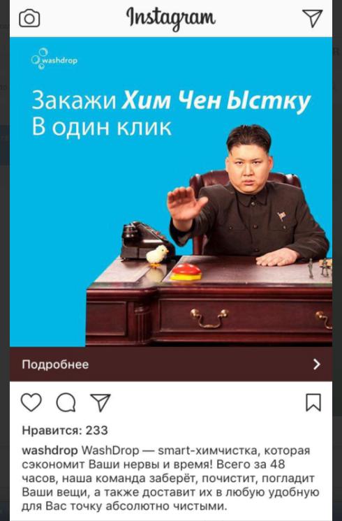 Посты о суровой и грязной рекламе нашумевшей smart-химчистки WashDrop веселят подписчиков многих телеграм-каналов