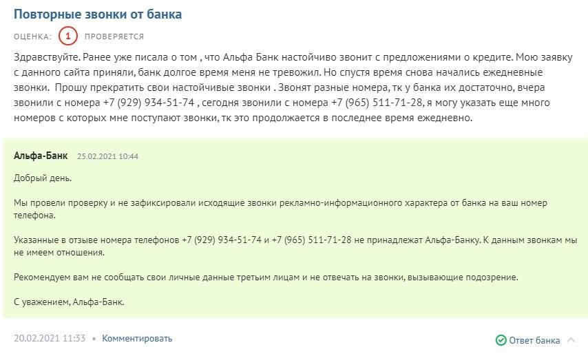 Скриншот одного из обращений на banki.ru