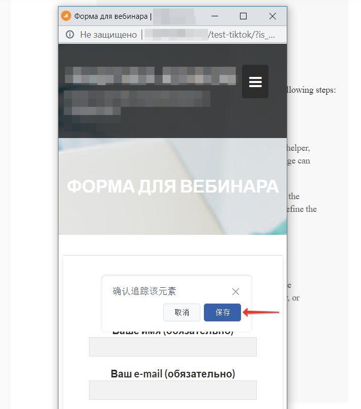 Выбор и подтверждение элемента на сайте