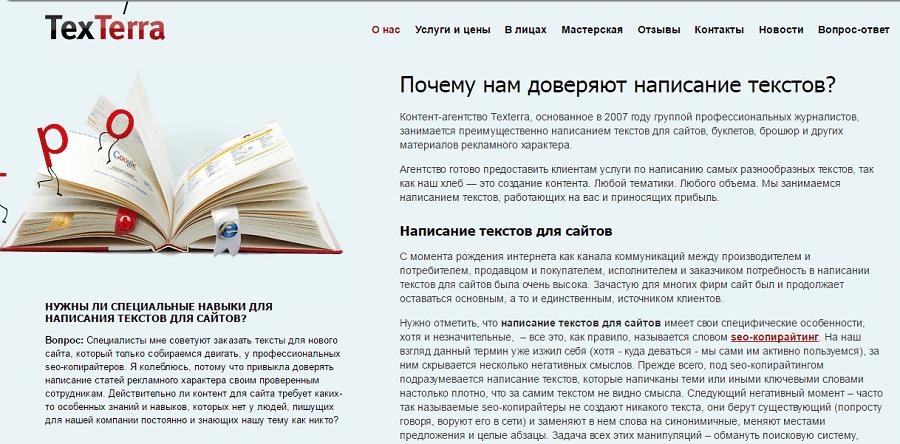 Сайт «Текстерры» в январе 2010 года