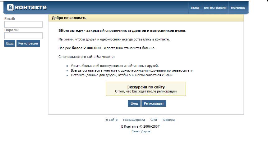«Вконтакте» в октябре 2007