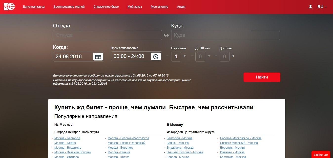 На сайте UFS можно выбрать билеты на поезд или самолет