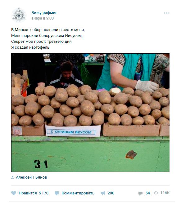 Прекрасные стихи про картошку с куриным вкусом :-)