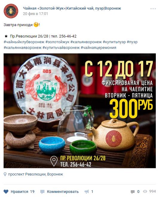 Реклама чаепитий
